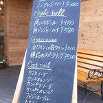 TONDAMACHI CAFE - ドリンクメニュー