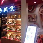 上海湯包小館 - 外観