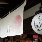 くらしき桃子 - 美観地区でも一等地、もう倉敷では外せないお店になった感のある「くらしき桃子」さんです