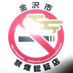 健康食工房 たかの - 金沢市完全禁煙認証店