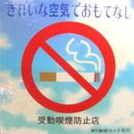 健康食工房 たかの - 金沢市完全禁煙登録店