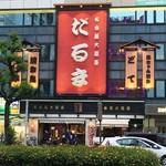 54033208 - 名古屋大酒場 だるま!錦通り沿いに大きな看板が出ている、かなり有名な居酒屋です