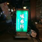 味奉行 - 緑の看板が目印〜