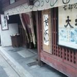 大極殿本舗 六角店 -