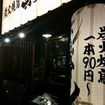 炭火焼鳥 真骨鳥 京橋店 -
