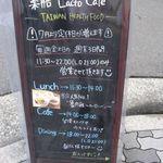 薬膳 LactoCafe(ラクトカフェ) - 案内板(2016.07)