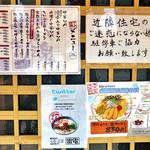 雷電 - 入り口の引き戸に貼られたメニュー等(2016年7月)