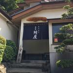 本家鮪屋 - 入り口