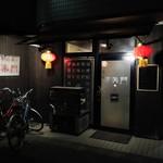 餃子厨房 福楽門 -