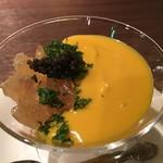 ワインレストラン ドミナス - かぼちゃの冷製スープジュレ・キャビアがけ