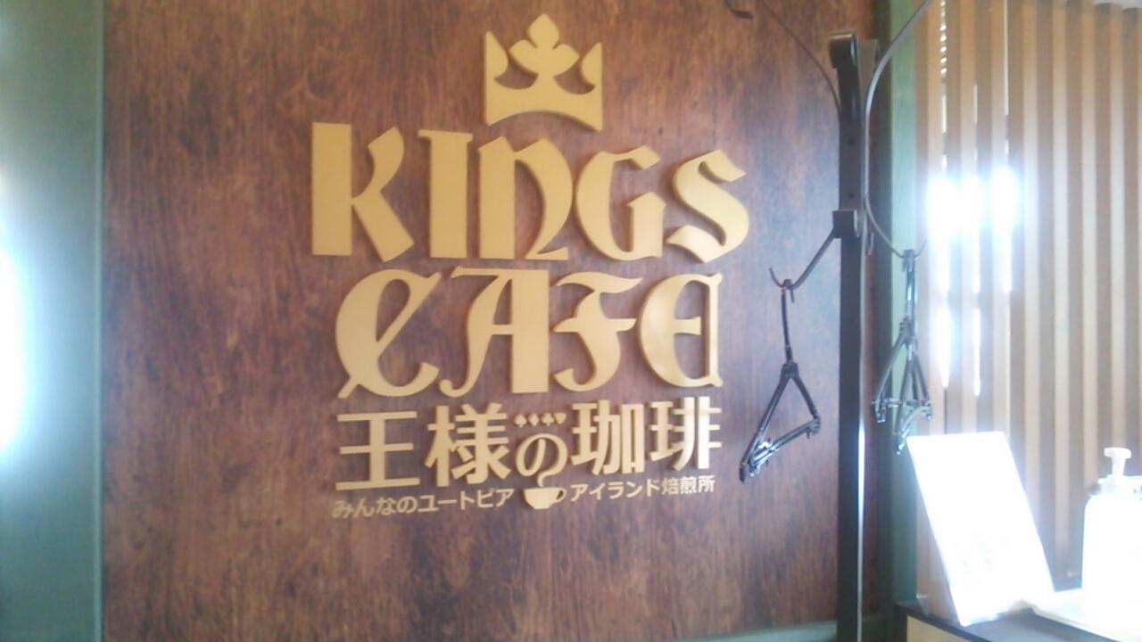 王様の珈琲