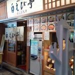 近江町 白えび亭 - 2011年6月訪問