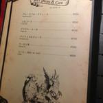 古城の国のアリス - 古城の国のアリスソフトドリンクメニュー