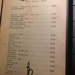 古城の国のアリス - 古城の国のアリスビール・ワイン・カクテルメニュー