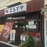 キッチン よろずや - 度々メディアでも紹介される東刈谷のキッチンよろずやでランチ訪問しました。