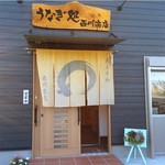 西川商店 - 入口。