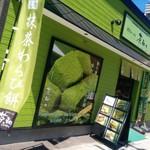 茶和々 - 【2016/7】お店の外観、緑…!最高!
