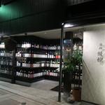 酒酔 醍醐 - 外観