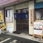 とん起 - 160726