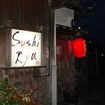 寿司龍 - 夜のお店前。