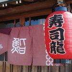 寿司龍 - 昼のランチがおすすめ。