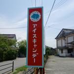 椛島氷菓 - [2016/07]椛島氷菓