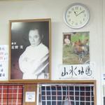 支那そばや - 佐野 実氏の写真が飾ってあります