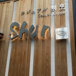 カジュアル割烹 Shun - 外観