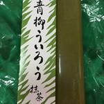 青柳総本家 - 青柳ういろう☆抹茶