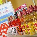 日本一のだがし売り場 - 怪しげな味のニッキ水