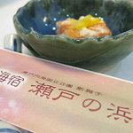 瀬戸の浜 - 料理写真: