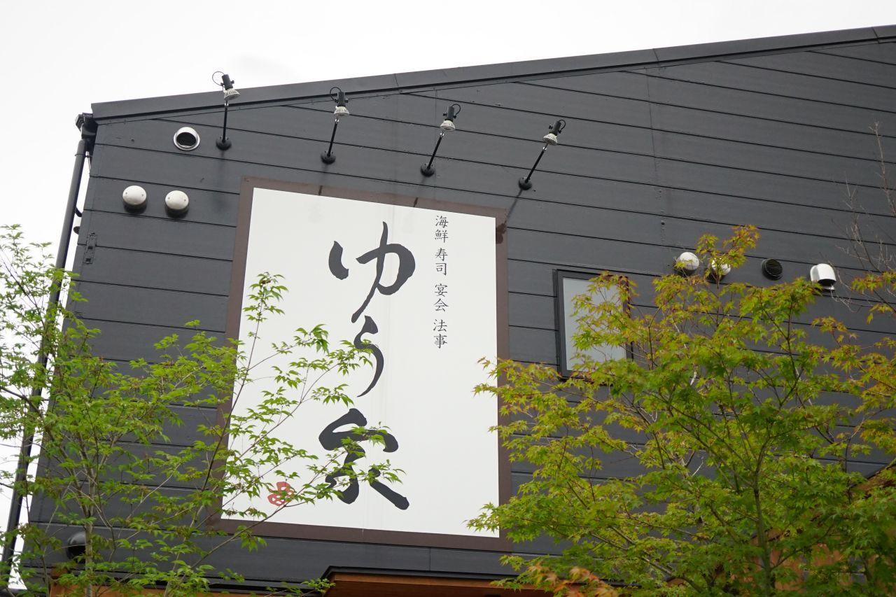 尾道和食レストラン ゆう家
