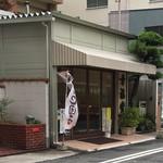御菓子司 幸福堂 - 2016年7月。訪問