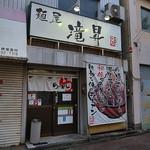 麺屋 滝昇 - ラーメンがメインのコンパクト中華食堂