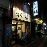 """楠 - """"麺屋 楠""""の外観。"""