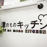津のものキッチン -