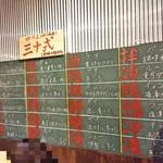 旨辣中華バルFAN - 四川菜(四川料理)三十式(30種の調理法)