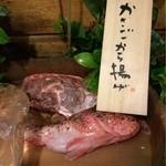 山文魚 - かさご唐揚げ(調理前)