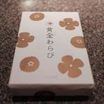 ツバメヤ - 黄金わらび☆