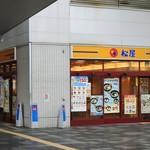 松屋 - お店の外観