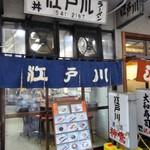 江戸川食堂 - 外観