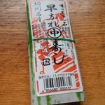 54090975 - 早なれ寿司