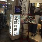 札幌シーフーズ - 160717北海道 魚河岸五十七番寿し 外観