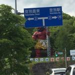 54091497 - 【2016年06月】登別東インターを降りて、青看板越しに、巨大な赤鬼が見えます。