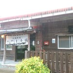鶏料理専門店みやま本舗 - 雰囲気ある外観
