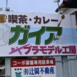 ホビーカフェ ガイア - 店頭看板
