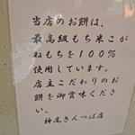541920 - 神尾きんつば店
