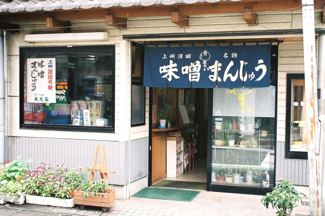 東見屋饅頭店