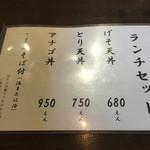 54100748 - ランチメニュー