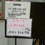 陳麻家 - 【2016.7.27(水)】店舗入口にあるメニュー